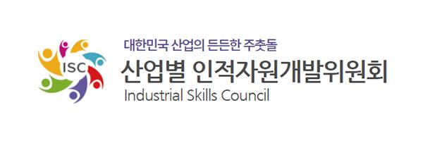 산업별인적자원개발위원회