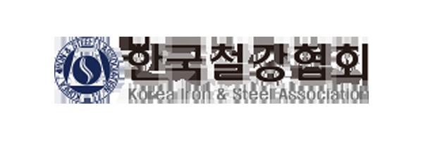 한국철강협회