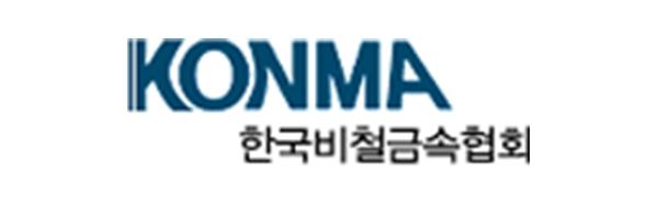 한국비철금속협회