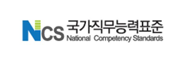 국가직무능력표준 NCS
